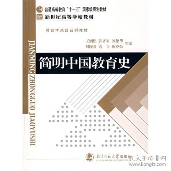 简明中国教育史