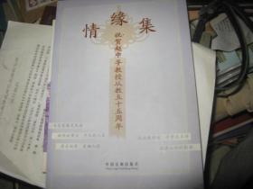 情缘集:祝贺赵中孚教授从教五十五周年 第一张 有撕