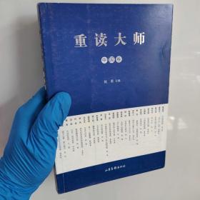 重读大师:中国卷(包快递)