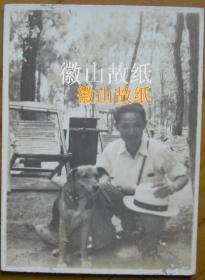 民国老照片:民国礼帽帅哥——狗狗——合影。背面有具体地点、时间。