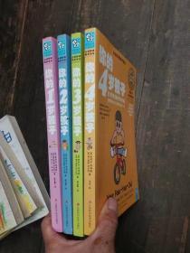全球阶梯教养圣经 :你的孩子 1--4岁【4本合售】正版
