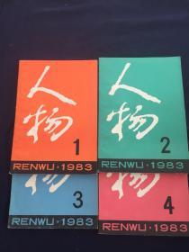 人物(1983年1-4)四本合售