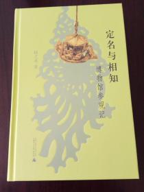 扬之水签名:定名与相知-博物馆参观记 硬精装 一版一印 保真