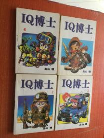 IQ博士 1-4全4册