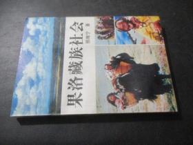 果洛藏族社会