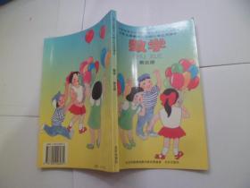 九年义务教育六年制小学试用课本 数学 第五册