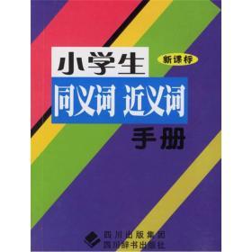 小学生近义词手册