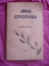(俄文原版)小说  НИНА БЕРБЕРОВА : ПОВЕСТИ