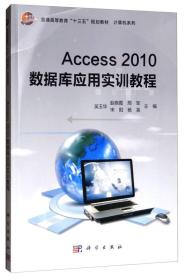 ACCESS2010数据库应用实训教程