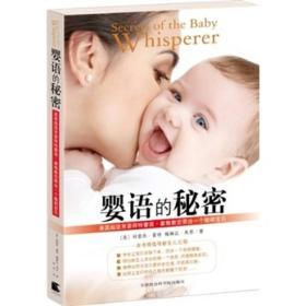 嬰語的秘密:美國超級育嬰師特蕾西?霍格教您帶出一個聰明寶貝