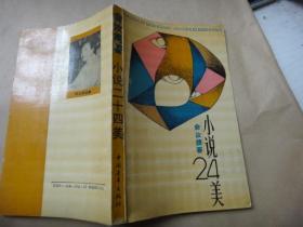 小说二十四美  签名赠送本