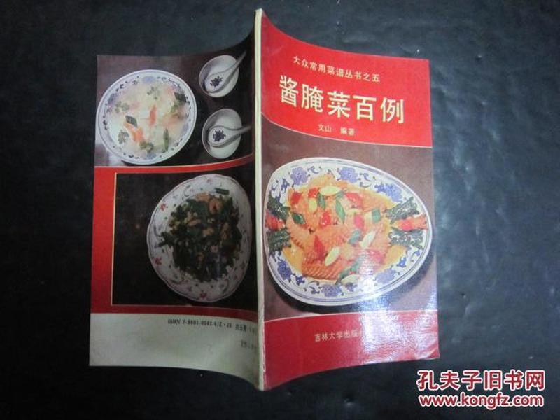 【包邮v常用】常用类:大众绿色补钙菜谱之五酱食谱菜谱丛书图片