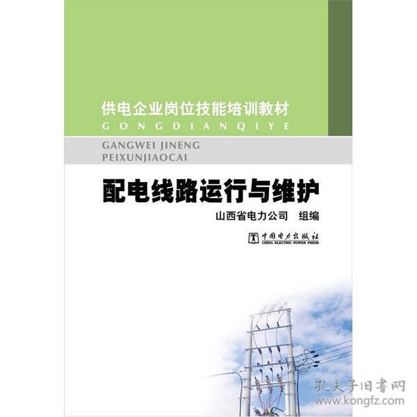 供电企业岗位技能培训教材:配电线路运行与维护
