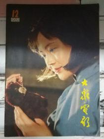 《大众电影 1982第12期》就第六届电影百花奖告读者、可喜的第一步——<陌生的朋友>观后简析.....