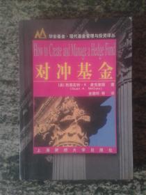 对冲基金(一版一印4000册)
