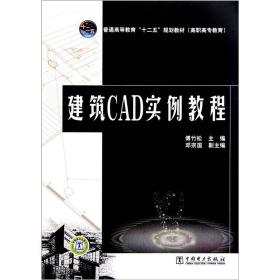 9787512312463建筑CAD实例教程