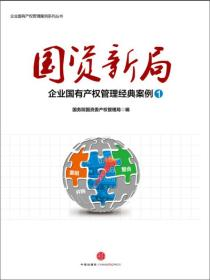 国资新局:企业国有产权管理经典案例:1