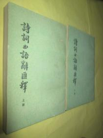 诗词曲语辞汇释 (上下)