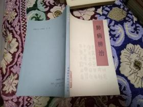 自学中医之路丛书:肺病辨治.