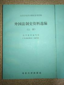 高等学校法学教材参考资料--外国法制史资料选编(上下册)