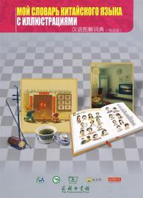 汉语图解词典(俄语版)