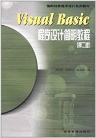 面向對象程序設計系列教材:Visual Basic程序設計簡明教程(第2版)