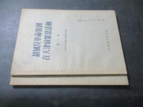 胡风反革命集团在天津的罪恶活动 第一集 第二集 2本合售