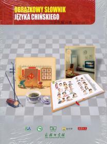 汉语图解词典(波兰语版)