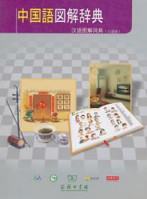 汉语图解词典(日语版)