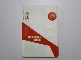 中文经典100句 兵法