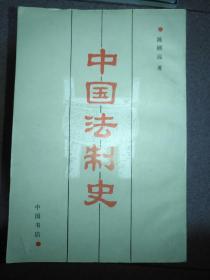 中国法制史【一版一印】【竖版】
