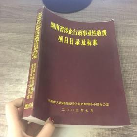 湖南省涉企行政事业性收费项目目录及标准