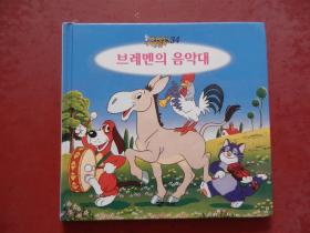 布菜门音乐乐队 彩图世界经典童话故事(韩文、朝鲜文原版)