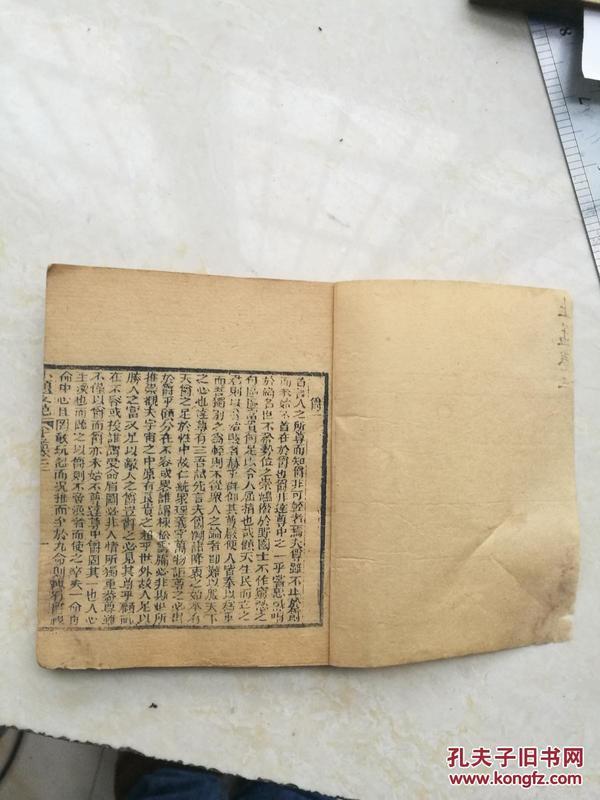 小题文苑上孟卷三