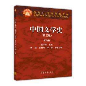 中国文学史(第三版 第四卷)/面向21世纪课程教材