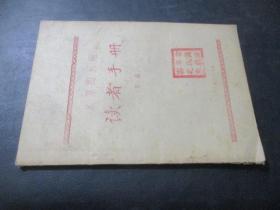 北京图书馆读者手册:草稿(油印本)