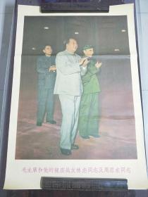 宣传画、老式年画【毛主席、周恩来、林彪合影】 鼓掌、文革宣传画、版画、画报,板报.