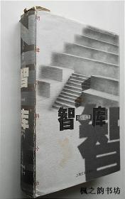 智慧四库全书:智库(于世厚编著 32开精装本 上海文化出版社1999年1版1印 仅印5000册 正版现货)