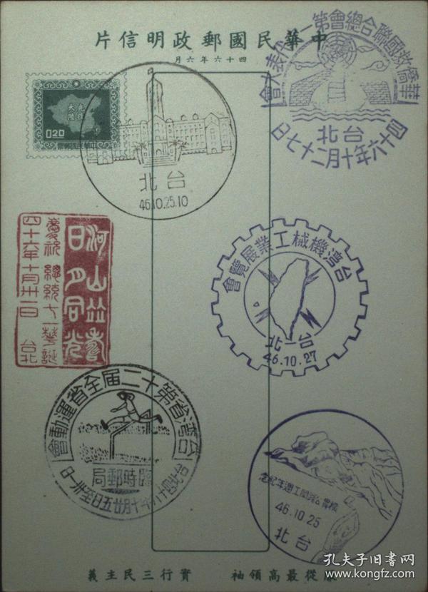 总统华诞系列:台湾邮政用品、邮资片,蒋总统七十一秩华诞纪念,销总统府风景戳,特清