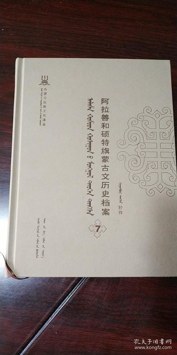 阿拉善和硕特旗蒙古文历史档案 抄件 7