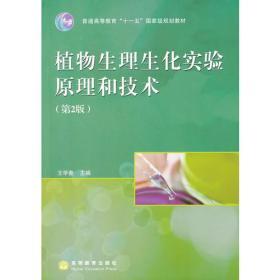植物生理生化實驗原理和技術(第2版普通高等教育十一五國家級規劃教材)