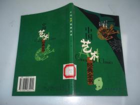 中国艺术经典全书(装裱)