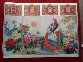 怀旧收藏1开年画《丹凤朝阳》张德俊戴得馨上海人民美术1988.1.1