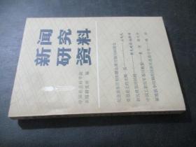 新闻研究资料 第十九辑