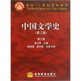 History of Chinese Literature (Second Edition) Volume III