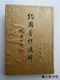 约园著作选辑(编者张芝联签赠本 中华书局32开精装繁体竖版1995年1版1印 仅印1000册 私藏)