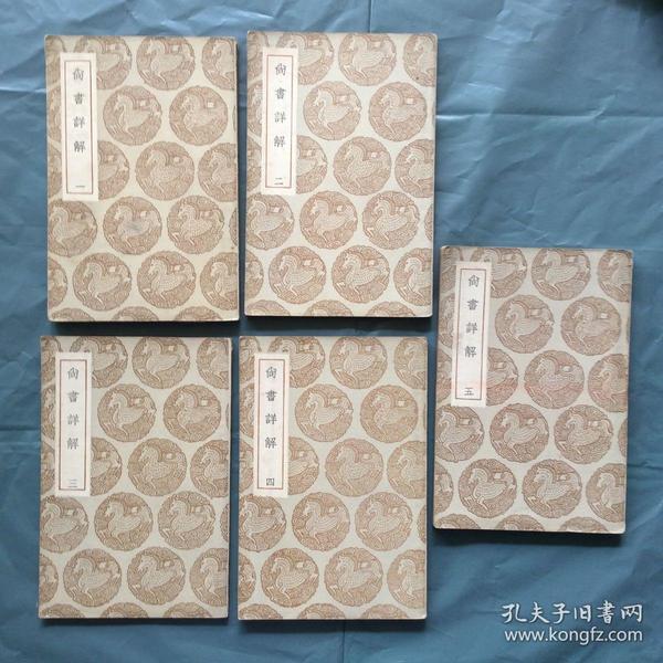 《尚书详解》1-5册全(民国25年初版)