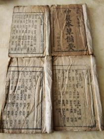 光绪七年  神农本草备要(四卷四册全)木刻图多多,此书以前有受潮,内页无粘连.