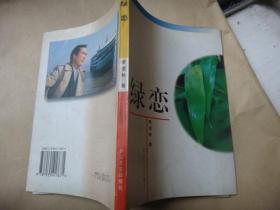 绿恋  李道林 签名赠送本  诗集类