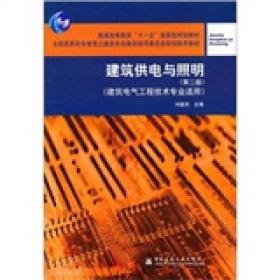 【正版二手】建筑供电与照明-(第二版)-(建筑电气工程技术专业适